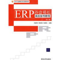 【二手旧书8成新】ERP沙盘模拟高级指导教程(第2版( 王新玲,郑文昭,马雪文 9787302207016