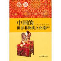 【二手旧书8成新】中国的世界物质文化遗产 于海广 9787547404331
