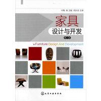 【二手旧书8成新】家具设计与开发(二版 陶涛 9787122126818