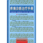 【新书店正版】疼痛诊断治疗手册 宋文阁,傅志俭 9787810486699 郑州大学出版社