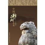 中国石狮雕刻艺术