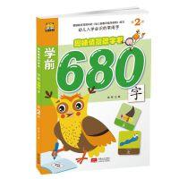 趣味情景识字书-学前680字第2册