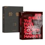 价值+征服市场的人:西蒙斯传(套装共2册)