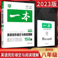 2022版一本八年级英语阅读理解与完形填空150篇初中初二英语8年级上册下册阅读组合训练同步语法练习册专项训练题英语复习