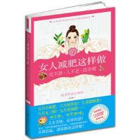 【二手旧书8成新】女人这样做 吃不胖 人不老 真享瘦 张小暖 9787543056893
