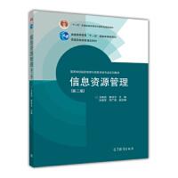 【二手旧书8成新】信息资源管理(第2版/ 马费成,赖茂生,孙建军 9787040397758