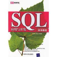 【二手旧书8成新】SQL应用与开发标准教程 杨志姝,李光海 9787302130147