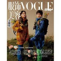 VOGUEME2019年10期 欧阳娜娜王源双人封面 期刊杂志