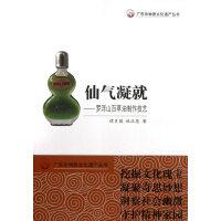 广东非物质文化遗产丛书・仙气凝就:罗浮山百草油制作技艺