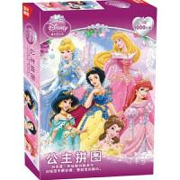 【当当自营】迪士尼拼图 公主拼图益智玩具 1000片装 11DF01K1098