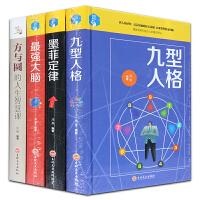 大脑思维书籍全4册九型人格心理学 方与圆的人生智慧课 最强大脑训练课 最强大脑快速记忆力训练书 墨菲定律(原创经典插画