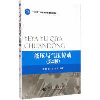 【二手旧书8成新】液压与气压传动(第2版 谢群,崔广臣,王健 9787118099980