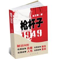 【二手书9成新】 枪杆子:1949 张正隆 人民出版社 9787010072944