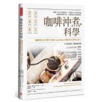 预售正版 港台原版图书 史考特.拉奥 咖啡冲煮的科学:掌握「四大冲煮原则」,打造个人化萃取曲线;选对器具与手法,在家煮出