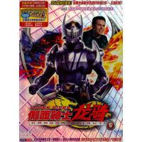 假面骑士龙骑5(DVD)