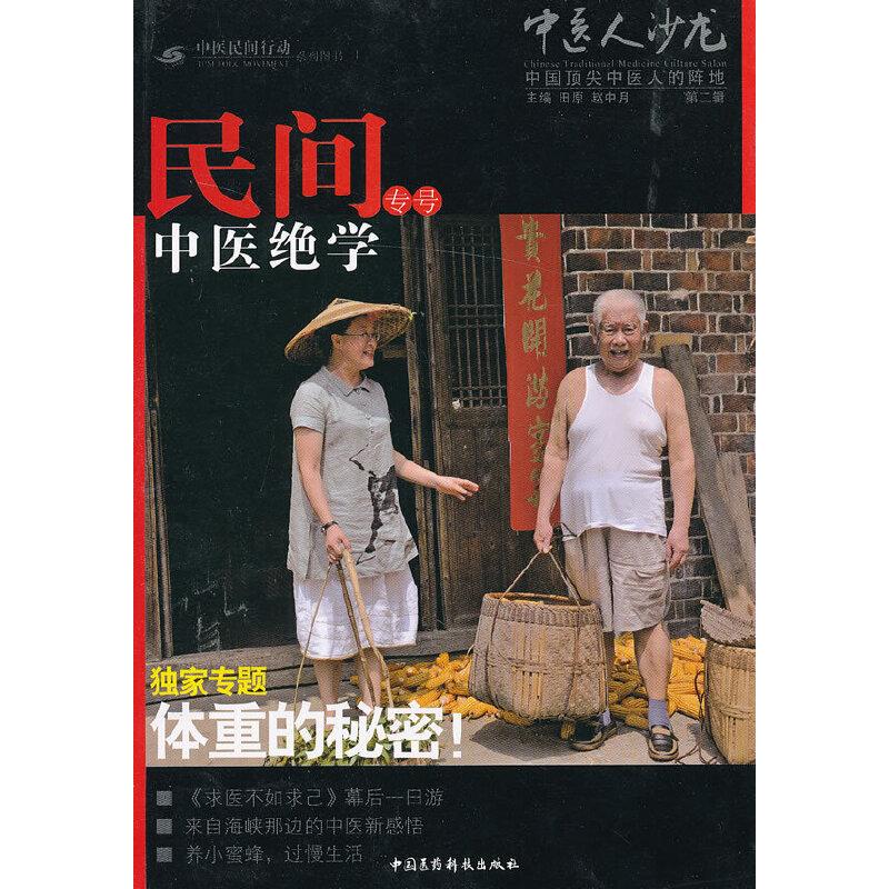 体重的秘密 《中医人沙龙(第二辑):民间中医绝学专号》(中医小儿体质优化 台湾医师另类养生观点 蜜蜂的长寿方)