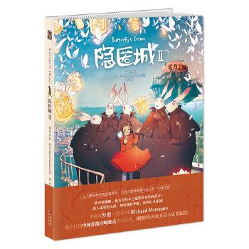 隐匿城Ⅱ 中国首部宫崎骏式奇幻巨作,《漫客绘意》年度重点绘本。寓言|冒险|成长|黑色幽默,每个人都有属于自己内心的那座隐匿城。