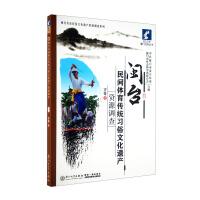 闽台民间体育传统习俗文化遗产资源调查