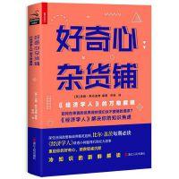 【现货】好奇心杂货铺:《经济学人》的万物解释 汤姆 斯丹迪奇著维多利亚时代的互联网上帝之饮作者新作经济学经济管理学书籍