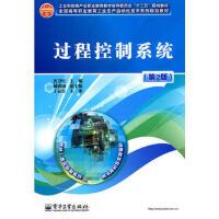 【二手旧书8成新】过程控制系统(第2版 齐卫红 9787121129148
