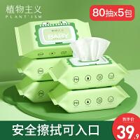 植物主义 湿纸巾婴儿手口专用棉柔宝宝新生幼儿80抽大包装特价家用 80片*5包
