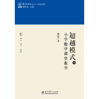 教育家书院丛书・研究系列:超越模式的小学数学课堂教学