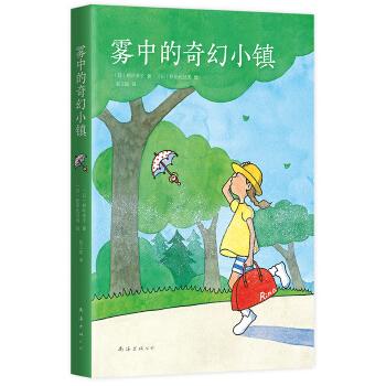 雾中的奇幻小镇(2019版)宫崎骏奥斯卡动画名作《千与千寻》灵感来源。这是一座名叫雾谷的小镇,它连接着世界上所有的地方。如果你真正需要的东西在这里,不管你在哪儿,走过下一个转角,不可思议的旅程即将开启!爱心树童书
