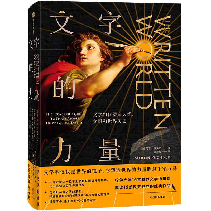 文字的力量 文学不仅是世界的镜子,它塑造世界的力量胜过千军万马。哈佛大学16堂世界文学通识课,揭开历史的16个转折点,激情澎湃、充满故事。文艺版《人类简史》