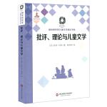 批评、理论与儿童文学(Criticism Theory and Children's Literature)