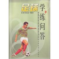 【二手旧书8成新】足球学练问答 杨刚 等 9787810518543
