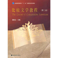 【二手旧书8成新】比较文学教程 曹顺庆 9787040284256