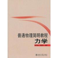 【二手旧书8成新】普通物理简明教程:力学 周乐柱,张耿民著 9787301160664