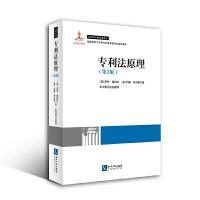 专利法原理(第2版)