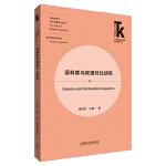 语料库与双语对比研究(外语学科核心话题前沿研究文库.语言学核心话题系列丛书)