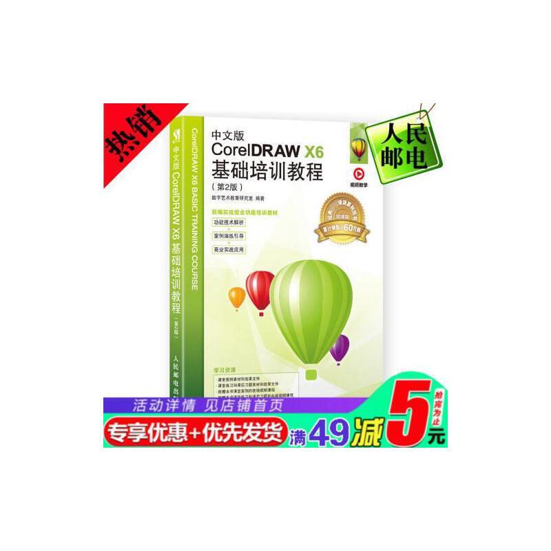 中文版CorelDRAW X6基础培训教程 第2版 cdr从零开始学CorelDRAW教程 CorelDRAW平面设计入门到精通 cdr自学图书T人民邮电