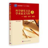 【旧书二手书8新正版】 科学研究方法与学术论文写作――理论、技巧、案例 周新年