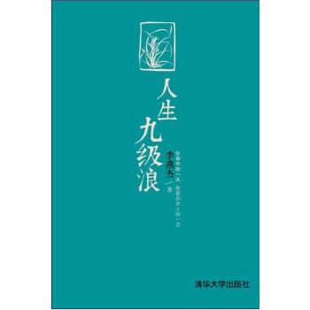 人生九级浪(pdf+txt+epub+azw3+mobi电子书在线阅读下载)