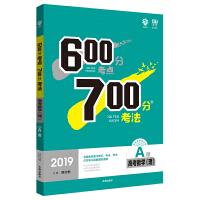 2019新版 600分考点 700分考法A版 高考理科数学 理想树67高考自主复习