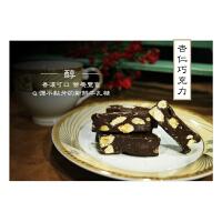 【台湾黄页】【工厂生产立即新鲜配送】六度本铺 手工糖系列 巧克力杏仁牛轧糖 (250g) 看书必备台湾点心【新�r效期6