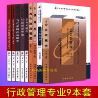 自学考试书店 行政管理学 自考教材本科全套书籍必考9本