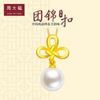 周大福珠宝盘扣系列团锦扣足金黄金珍珠吊坠R23721甄选