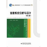 【二手旧书8成新】信息系统分析与设计(第三版 卫红春 9787560632841