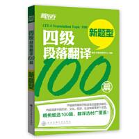 【二手旧书8成新】 四级段落翻译100篇 新东方考试研究中心 9787560559018