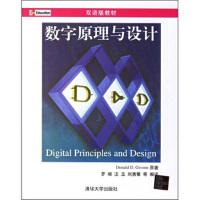 【二手旧书8成新】数字原理与设计 吉沃恩,罗嵘,汪玉,刘勇攀 9787302134046