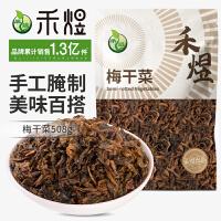 禾煜 梅干菜 浙江特产梅干菜508g 1斤盐渍菜 干货