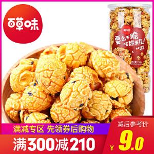 新品【百草味-爆米花150g】休闲零食小吃 焦糖芝麻/奶油味玉米