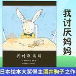 我讨厌妈妈/(日)酒井驹子著/彭懿译/新星出版社/新华书店畅销书籍 绘本 正版图书9787513318808