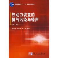 【二手旧书8成新】热动力装置的排气污染与噪声(第二版 赵坚行,王锁芳,刘勇著 9787030232496