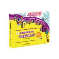 攀登英语阅读系列:分级阅读第二级