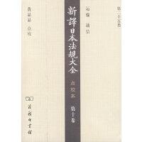 新译日本法规大全 点校本 第十卷